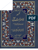 Tafseer Jawahir Ul Quran Volume 1