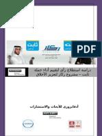 تقرير مفصل عن حمله ثابت علي قيمي احدى حملات ركاز لتعزيز الاخلاق