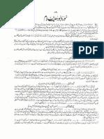 Tafseer Jawahir Ul Quran Volume 2