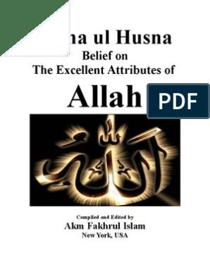 ASMAA AL HUSNA | Hadith | Allah