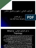 التركيب البنائي مفهوم وتطبيق متطور- د. علي الغامدي