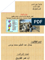 تطور الخريطة الإدارية لمركزي الصف وأطفيح وتحليلها باستخدام تقنيات الاستشعار عن بعد ونظم المعلومات الجغرافية