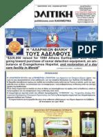 ΠΟΛΙΤΙΚΗ ΙΑΝΟΥΑΡΙΟΣ 2012 ΕΚΔΟΣΗ ΔΕΥΤΕΡΗ(2)