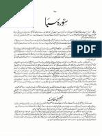 Tafseer Jawahir Ul Quran Volume 3