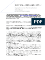 List. Annotations in Japanese. Comments on >50 selected Publications. Environmental Science, Ecology.環境科学や生態学に関する50以上の革新的な出版物の注釈やコメントのリスト。