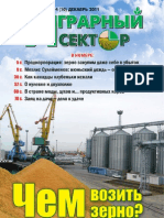 Журнал «Аграрный сектор», №4 (10), за 2011 год, Казахстан (Астана)