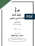 """شرح الشيخ ربيع المدخلي على أصول السنة للإمام أحمد بن جنبل - The Explanation of """"Usool-us-Sunnah"""" of Imam Ahmad ibn Hanbal - by Shaikh Rabi' bin Hadee' al-Madkhali [PDF & Audio"""