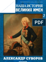 Сто великих имен - Суворов