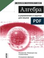 Algebra (in Russian language)