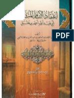 عقيدة الامام احمد