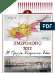 2012 Calendar - Yesterday's Beautiful Cyprus (Greek)