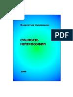 Sushnosti Neytrosofii (in Russian language) - Florentin Smarandache