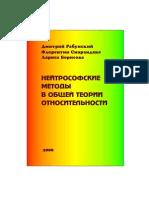 Neytrosofskie Otnositelnosti (in Russian language) - Florentin Smarandake