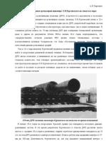 305-mm_Kurchevskii