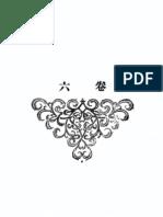 毛泽东选集 卷六(东北书店 1948年)
