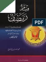 - قيام رمضان الشيخ الألبان  - رحمه الله - Qiyaam al-Layl - The Night Prayer in Ramadhaan Shaikh Muhammad Nasirudeen al-Albaani