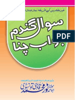 Gair Muqallido K Tareqa e Namaz e Janaza K Mutaliq Sawal Gandum Jawab Chana by Maulana Noor Muhammad Qadri Tonsvi [DB]