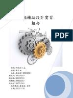 CADP電腦輔助設計實習期末報告