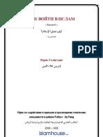 ru_kaifa_tagtanik_bil_islam   كيف تعتنق الإسلام؟   روسي
