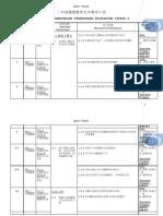 二年级健康教育全年计划(附日期)PK with date