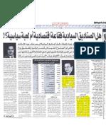 Hany Abou El Fotouh_press Quote_678 (18)