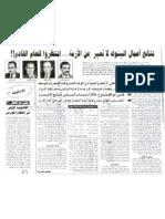 Hany Abou El Fotouh_press Quote_678 (20)
