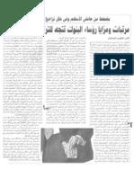 Hany Abou El Fotouh_press Quote_678 (24)