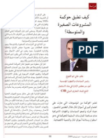 Hany Abou El Fotouh_press Quote_678 (6)