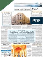 Hany Abou El Fotouh_press Quote_678 (9)