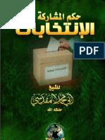 le jugement de celui qui participe aux élections parlementaires. Cheikh abou muhamad al maqdissi