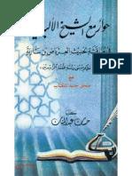 حوار مع الشيخ الألباني - حسان عبد المنان