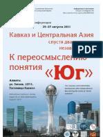 AlmatySouthconferenceproceedingsFINAL