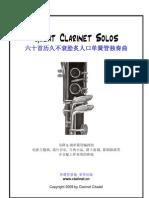 60 Great Clarinet Solos