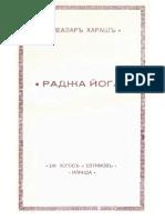 Елеазар Хараш - Раджа Йога (български)