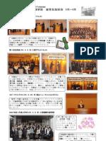 友好会会報 2005-03