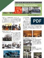 友好会会報 2006 Vol1