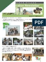 友好会会報 2006 Vol2