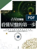 占星百寶箱-看懂星盤的第一步