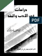 دراسات في الأدب و النقد