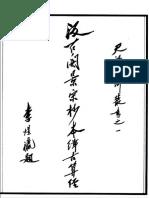 Jigu suanjing, Tianlu Linlang edition