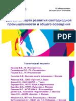 6. Viktor Ivanov