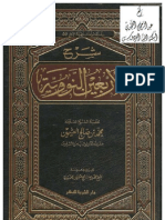 كتاب شرح الأربعين النووية للشيخ ابن عثيمين  [MP3 Audios - ]The Explanation of Forty Hadith of Imam an-Nawwawee by Shaikh Muhammad bin Saleh al-Uthaymeen