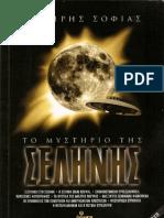Σωτηρης Σοφιας - Το μυστικο της σεληνης