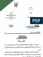 Al-Imam al-Ghazali Wa 'Ulumul Hadits