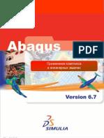 Abaqus_Metodic
