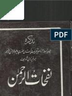 Nafhat ur Rehman by Allama Pir Syed Muhammad Farooqul Qadri