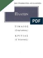 72030246-PLATON-TIMAIOS-KRITIAS