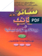 Deobandion k Aqaid Per 5 Books