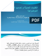 التقنيات الحديثة و تصميم الخريطة الموضوعية- د. أحمد أحمد مصطفى