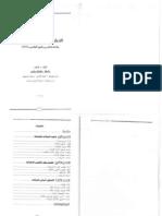 مقدمة في التحليل الكمي في الجغرافيا باستخدام برنامج spss- د. عاطف حافظ سلامه